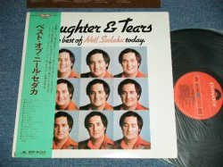 Photo1: NEIL SEDAKA ニール・セダカ - LAUGHTER & TEARS : THE BEST OF NEIL SEDAKA TODAY  ( Ex++/MINT- )  / 1976 JAPAN ORIGINAL Used LP with OBI