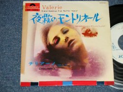 "Photo1: ost 映画音楽 CIGLIANO チリアーノ(SCAT) - VALERIE 夜霧のモントリオール (Ex++/Ex+++) /1970 JAPAN ORIGINAL ""WHITE LABEL PROMO"" Used 7"" 45 rpm Single"