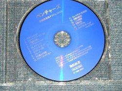 "Photo1: THE VENTURES ベンチャーズ - 店頭演奏用ダイジェストCD (NEW) / 2000 JAPAN ORIGINAL ""PROMO ONLY"" ""BRAND NEW"" CD"