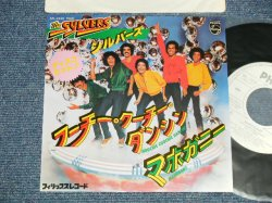 "Photo1: The SYLVERS シルバーズ - A) HOOCHIE COOCHIE DANCIN' フーチー・クーチー・ダンシン  B) MAHOGANY マホガニー ( Ex+++/Ex+++ Looks:Ex++ Light clouded)  / 1979 JAPAN ORIGINAL ""White Label PROMO"" Used 7""45's Single  With PICTURE SLEEVE"