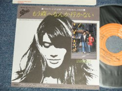 "Photo1: FRANCOISE HARDY フランソワーズ・アルディ - A) MA JEUNESSE FOUT LE CAMP もう森へなんか行かない  B) SI MI CABALLERO 私の騎士 (MINT-MINT-)  / 1970's JAPAN ORIGINAL ""2nd PRESS JACKET""  Used 7"" Single"