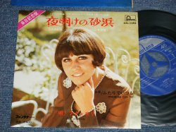 "Photo1: ADA MORI アダ・モリ - A) SABBIA 夜明けの砂浜(日本語) B) PRENDIMI CON TE ふたりでいつも (Ex++/MINT-)  / 1970 JAPAN ORIGINAL Used 7"" Single"