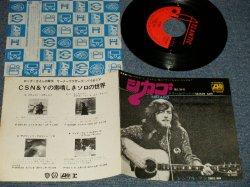 """Photo1: GRAHAM NASH グラハム・ナッシュ  - A) CHICAGO シカゴ  B) SIMPLE MAN シンプル・マン (Ex++/MINT-)  / 1971 JAPAN ORIGINAL Used 7"""" Single"""