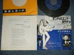 "Photo1: FRANCISCO CANARO y su Orq.  T'ipica, Canta : ALBERTO ARENAS フランシスコ・カナロとオルケスタ・ティピカ (唄)アルベルト・アレナス - A) SENTIMENTO GAUCHO-Tango センティミエント・ガウチョ  B) ADIOS PAMPA MIA-TangOさらば草原よ (Ex+/Ex+)  / 1960's JAPAN ORIGINAL Used 7""45's Single"