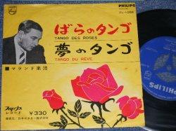 "Photo1: MALANDO And his TANGO ORCHESTRA マランド楽団 - A) TANGO DES ROSES ばらのタンゴ  B) TANGO DU REVE 夢のタンゴ (Ex/Ex++)  / 1960's JAPAN ORIGINAL Used 7""45's Single"