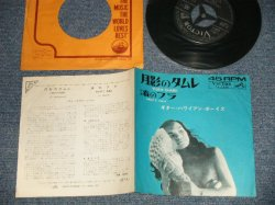 "Photo1: GUITAR HAWAIIAN BOYS ギター・ハワイアン・ボーイズ - A) TIGER-CHARK 月影のタムレ  B) PACIFIC HULA 渚のフラ  (Ex++/Ex+++)  / JAPAN ORIGINAL Used 7""45's Single"