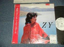 "Photo1: ZULMA YUGAR スルマ・ユガール  -  ZULMA YUGAR 哀愁のボリビア(MINT/MINT) / 1985 JAPAN ORIGINAL ""WHITE LABEL PROMO"" Used LP with OBI"