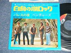 "Photo1: THE VENTURES ベンチャーズ  - A) SWAN LAKE 白鳥の湖  B) REFLECTIONS IN A PALACE LAKE パレスの夜 (Ex++/Ex++ Looks:Ex+++) / 1970 JAPAN ORIGINAL ""400 Yen Mark""  Used 7"" Single"