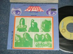 "Photo1: URIAH HEEP ユーライア・ヒープ - A) LOOK AT YOURSELF 対自核   B) TEARS IN MY EYES 瞳に光る涙 (MINT-/MINT-) / 1972 JAPAN ORIGINAL Used 7"" Single"