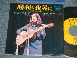 "Photo1: JOAN BAEZ ジョーン・バエズ  -  A) WE SHALL OVERCOME 勝利を我等に B) KUMBAYA クンバイヤ (Ex+/Ex+++) / 1967 JAPAN ORIGINAL Used 7"" Single"