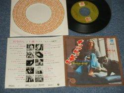 "Photo1: CAROLE KING キャロル・キング -  A) IT'S TOO LATE イッツ・トゥ・レイト B) WILL YOU LOVE ME TOMORROW ウィル・ユー・ラヴ・ミー・トゥモロー  (MINT-/MINT-)   / 1971 JAPAN ORIGINAL Used 7"" Single"