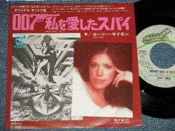 "Photo1: CARLY SIMON カーリー・サイモン -  A) NOBODY DOES IT BETTER 007私を愛したスパイ B) AFTER THE STORM 嵐が去って (MINT-/Ex+++ Looks:MINT-) / 1977 JAPAN ORIGINAL Used 7"" Single"