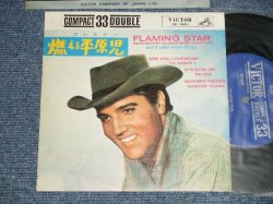"Photo1: ELVIS PRESLEY エルヴィス・プレスリー - FLAMING STAR 燃える平原児 (Ex+++/MINT-) / 1961 JAPAN ORIGINAL used 7"" 33 rpm EP"