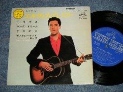 "Photo1: ELVIS PRESLEY エルヴィス・プレスリー - TROUBLE トラブル (Ex++/Ex+++) / 1964 JAPAN ORIGINAL used 7"" 33 rpm EP"