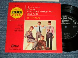 "Photo1: The The BEATLES ビートルズ - MICHELLE ミッシェル (Ex+/Ex+++) / 1966 ¥500 Mark JAPAN ORIGINAL Used 7"" 33rpm EP"
