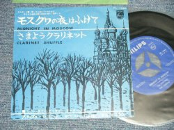 """Photo1: RIVER TOWN DIXIE JAZZ BAND リバー・タウン・ディキシー・ジャズ・バンド - A)MIDNIGHT IN MOSCOW モスクワの夜はふけて  B) CLARINET SHUFFLE さまようクラリネット (MINT-/Ex++) / 1962 JAPAN Original Used 7""""Single With PICTURE SLEEVE COVER"""