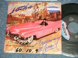 "Photo1: ARETHA FRANKLIN  アレサ・フランクリン - A) FREEWAY OF LOVE  B) UNTIL YOU SAY YOU LOVE ME 愛してると言って (E++/Ex++ WOFC) /1985 JAPAN ORIGINAL Used 7""45 Single"