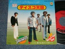 "Photo1: TAVARES タバレス - A) HEAVEN MUST BE MISSING AN ANGEL ディスコ天国  B) HEAVEN MUST BE MISSING AN ANGEL Pt.2  ディスコ天国(PT.2) (Ex+++/Ex+++  STOFC) /1976 JAPAN ORIGINAL Used 7""45 Single"