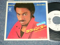 "Photo1: MARUCUS MILLER マーカス・ミラー - A) LOVIN' YOU ラヴィン・ユー  B) MUCH TOO MUCH(MINT-/MINT-) /1983 JAPAN ORIGINAL ""WHITE LABEL PROMO"" Used 7""45 Single"