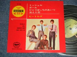 "Photo1: The The BEATLES ビートルズ - MICHELLE (Ex+++/MINT) / 1970's ¥700 EMI Mark JAPAN Used 7"" 33rpm EP"