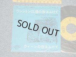 """Photo1: VILLAGE STOMPERS ヴィレッジ・ストンパーズ - A) WASHINGTON SQUARE ワシントン広場の夜はふけて  B) TURKISH DELIGHT ウィーンの夜はふけて (Ex+/Ex) / 1963 JAPAN ORIGINAL Used 7""""45 rpm Single"""