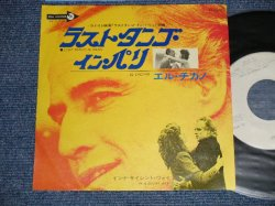"Photo1: EL CHICANO エル・チカノ - A) LAST TANGO IN PARIS ラスト・タンゴ・イン・パリ  B)IN A SILENT WAY インナ・サイレント・ウェイン (Ex++/Ex+++) / 1973 JAPAN ORIGINAL ""White Label Promo"" Used 7""45 With PICTURE SLEEVE"