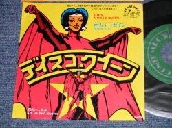 "Photo1: OLIVER SAIN オリバー・セイン - A) SHE'S A DISCO QUEEN ディスコ・クイーン   B) GET UP AND HUSTLE 恋のハッスル (Ex+++/MINT-) / 1976  JAPAN ORIGINAL ""PROMO"" Used 7"" Single"