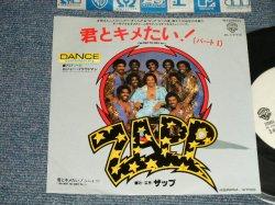 "Photo1: ZAPP ザップ - 君とキメたい A) PART I  B) PART II (Ex++/MINT-) / 1983 JAPAN ORIGINAL ""WHITE LABEL PROMO"" Used 7"" Single"