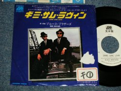 """Photo1: BLUES BROTHERS ブルース・ブラザーズ - A) GIMME SOME LOVIN'  B) SHE CAUGHT THE KATY  (VG++/Ex+ STOFC, TEAR, CLOUD) / 1980 JAPAN ORIGINAL """"WHITE LABEL PROMO""""  Used  7""""45 With PICTURE COVER"""