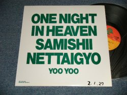 "Photo1: YOO YOO - ONE NIGHT IN HEAVEN (SAMISHI NETTAIGYO) (Ex++/Ex++, MINT- WOFC) / 1990 JAPAN ORIGINAL ""PROMO ONLY "" Used 12"""