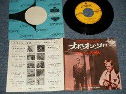 "Photo1: The CHALLENGERS ザ・チャレンジャーズ - A) THE MAN FROM U.N.C.L.E. ナポレオン・ソロ   B) THE STREETS OF LONDON ロンドンの通り (Ex+/Ex+) / 1966 JAPAN ORIGINAL Used 7""Single"
