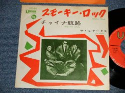 "Photo1: THE SHARKS シャークス (DUTCH INST) - A) SMOKEY ROCK スモーキー・ロック  B) SHIP FOR CHINAチャイナ航路 (Ex+/Ex++) / 1964 JAPAN ORIGINAL Used 7""Single"