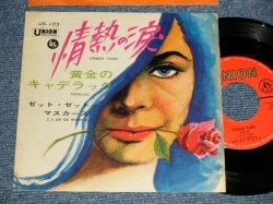 "Photo1: Z Z & DE MASKERS ゼット・ゼット・マスカーズ  (DUTCH INST)  - A) SPANISH TEARS 情熱の涙  B) CADILLAC 黄金のキャディラック (Ex+/Ex+) / 1965 JAPAN ORIGINAL Used 7""Single"
