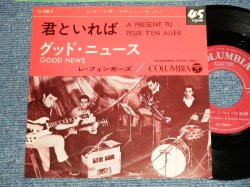 "Photo1: LES FINGERS レ・フィンガーズ - A) A PRESENT TU PEUX T'EN ALLER 君といれば  B) GOOD NEWS グッド・ニュース  (Ex++, Ex+/Ex+++) / 1964 JAPAN ORIGINAL Used 7""Single"