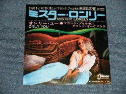 """Photo1: FRANK POURCELフランク・プウルセル - A)MISTER LONELY ミスター・ロンリー  B) ONLY YOU オンリー・ユー (Ex+++/Ex+++) / 1970 JAPAN ORIGINAL Used 7""""45 Single"""