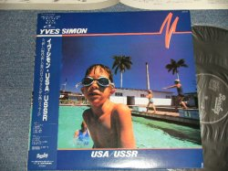 Photo1: YVES SIMON イヴ・シモン - USA / USSR (Ex++/MINT-) / 1984 JAPAN ORIGINAL Used LP with OBI