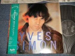 Photo1: YVES SIMON イヴ・シモン - DEMAIN JE T'AIME 明日にアタンシォン (MINT-/MINT-) / 1983JAPAN ORIGINAL Used LP with OBI