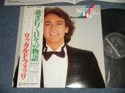 Photo1: RICCARDO FOGLI リッカルド・フォッリ - STORIE DI TUTTI GIORNI 過ギ行く日々の物語 (MINT-/MINT) / 1982 JAPAN ORIGINAL Used LP with OBI
