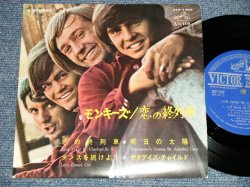 "Photo1: The MONKEES ザ・モンキーズ - Last Train To Clarksville 恋の終列車 (Ex+++/Ex++) / 1966 JAPAN ORIGINAL Used 7"" 33 rpm EP"