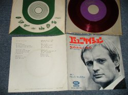 "Photo1: DAVID McCALLUM デヴィッド・マッカラム -  A) COMMUNICATION コミュニケイション  B) MY CAROUSEL 私のカルーセル (Ex+++/Ex++) /1966 JAPAN ORIGINAL ""RED WAX VINYL""Used 7"" 45 rpm Single"
