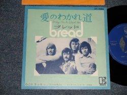 "Photo1: BREAD ブレッド - A) BABY, I'M-A WANT YOU 愛のわかれ道   B) TRUCKIN'トラッキン (MINT-/MINT) / 1971 JAPAN ORIGINAL Used 7"" 45's Single"