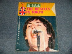 Photo1: The BEATLES ビートルズ - 週刊読売「東京のビートルズ」(Ex++) / 1966 JAPAN ORIGINAL Used BOOK