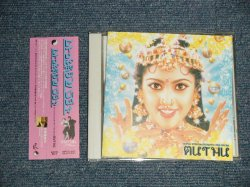 Photo1: A.R. Rahman - Muthu - Original Motion Picture Soundtrack ムトゥ踊るマハラジャ (MINT-/MINT)  / 1998 JAPAN Used CD with OBI