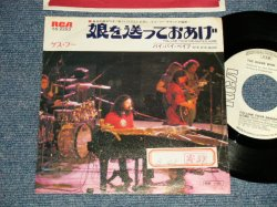 """Photo1: GUESS WHO ゲス・フー - A) FOLLOWUP YOUR DAUGHTER HOME 娘を送っておあげ  B) BYE BYE BABE (Ex+/Ex+++ STOFC) / 1973 JAPAN ORIGINAL """"WHITE LABEL PROMO"""" Used 7"""" 45rpm Single"""