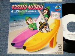 "Photo1: LOU AND HOLLYWOOD BANANA ルー・アンド・ハリウッド・バナナ - A) KINGSTON KINGSTON キングトン・キングトン  B) C'EST PAS NOEL セ・パ・ノエル (Ex++/MINT- STOFC,STPOFC/BC) / 1979 JAPAN ORIGINAL ""WHITE LABEL PROMO"" Used 7"" 45 rpm Single"