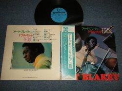 Photo1: ART BLAKEY アート・ブレイキー -  ドラム・ヒット/花嫁 DRUM HIT/HANAYOME   (Ex/VG+++ SCRATCHES, NOISY) / 1971 JAPAN ORIGINAL Used LP with OBI