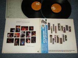 Photo1: V.A Various - BILL EVANS A TRIBUTE スペシャル・トリビュート・トゥ・エヴァンス  (MINT-/MINT) / 1983 JAPAN ORIGINAL Used LP With OBI