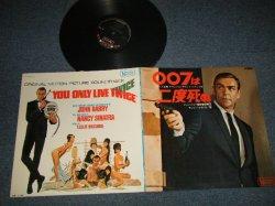 Photo1: ost 映画音楽 JOHN BARRY ジョン・バリー NANCY SINATRA ナンシー・シナトラ -  YOU ONLY LIVE TWICE 007は二度死ぬ (MINT-/MINT-) / 1967JAPAN ORIGINAL Used LP