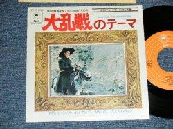"Photo1: ost MICHEL POLNAREFF ミッシェル・ポルナレフ - ""La Folie Des Grandeurs"" soundtrack in FRANCE 仏映画大乱戦  A) GENERIQUE 大乱戦のテーマ  B) THEME D'AMOUUR 愛のテーマ (MINT-/Ex+++)/ 1973 JAPAN Original Used 7"" Single"