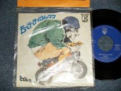 "Photo1: SAILCATセイルキャット - A)MOTORCYCLE MAMA モーターサイクル・ママ  B)RAINBOW ROAD レインボー・ロード(MINT-/MINT-)/ 1972 JAPAN ORIGINAL Used 7"" 45 rpm Single"